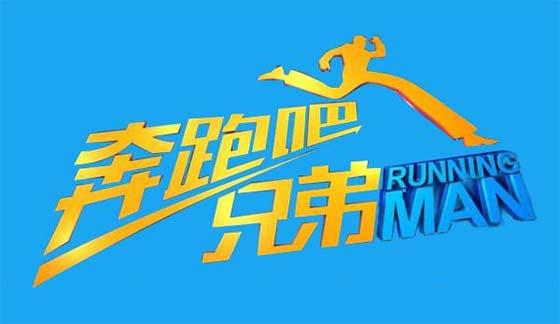 """running   man""团队--山美特最新团队活动推荐"
