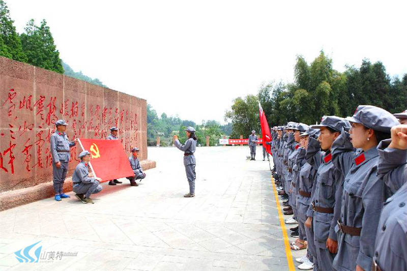 【党建培训】——红军长征邛崃纪念馆