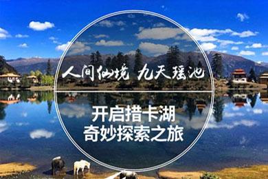 """""""人间仙境 九天瑶池""""开启措卡湖奇妙探索之旅"""