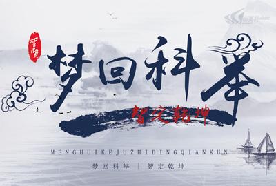 【梦回科举】情景模拟团队活动