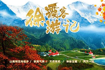 【徐霞客游记·秋】徒步寻宝两天一夜