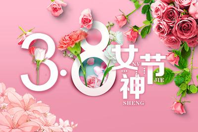 宠爱女人节 相约三月天----山美特2018年三八节大型活动策划案