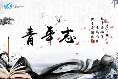 """""""青年志""""——五四方案特辑"""