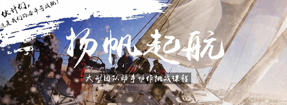 【扬帆起航】大型团队动手协作挑战课程