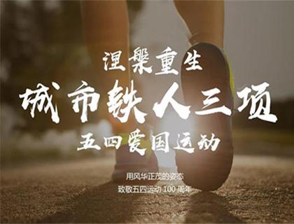 """【热血五四!】4.27""""城市铁人三项""""五四爱国运动"""