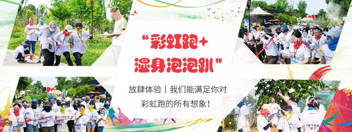 """""""彩虹跑+湿身泡泡趴""""超龄儿童节"""