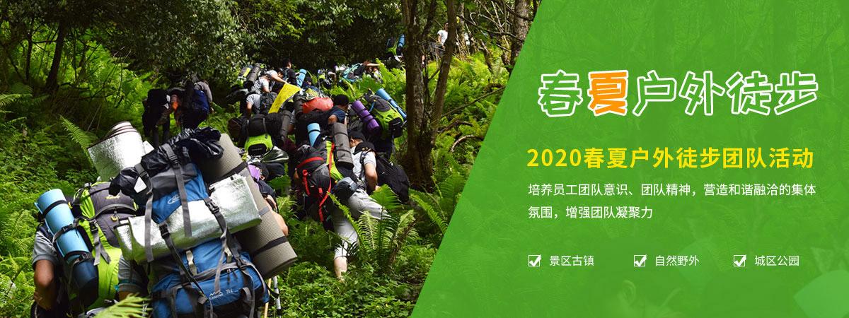 2019春夏户外徒步活动