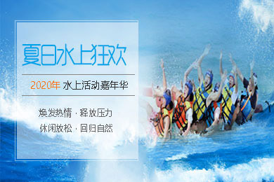 2019年水上活动嘉年华
