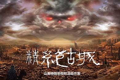【精绝古城】探秘精绝古城模拟活动