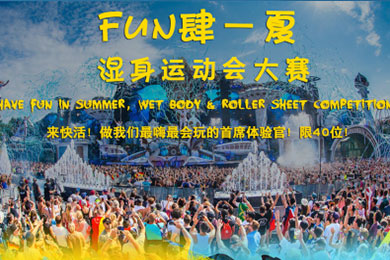 【劲爆福利】史上最刺激的湿身运动会大赛来袭!