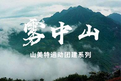 穿越雾中山