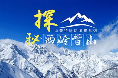 探秘西岭雪山