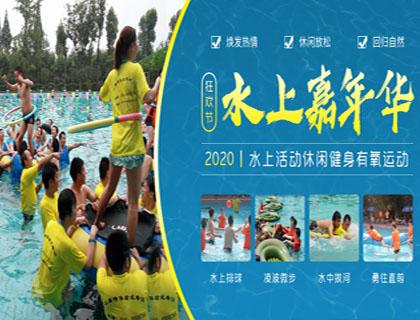 2020年水上活动嘉年华