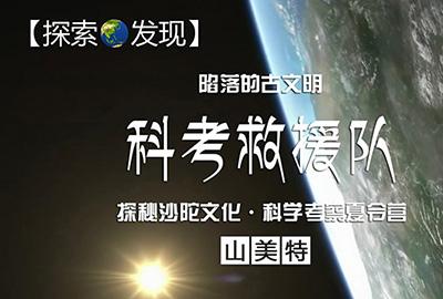 探索发现【科考救援队】5天4夜沙陀古国科考探索夏令营!