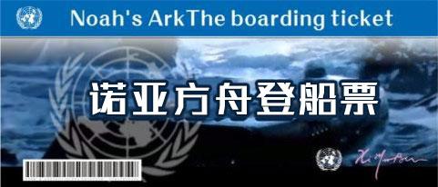 诺亚方舟6.jpg