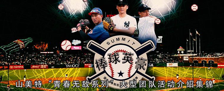 棒球团建团队主题活动