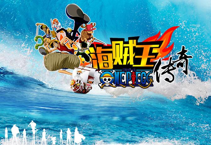 《海贼王传奇》水上竞技