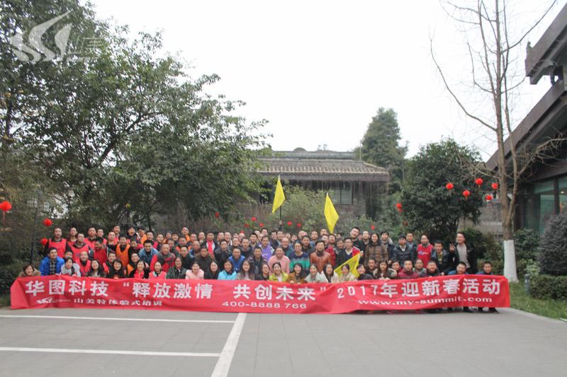 华控图形迎新春主题闯关活动