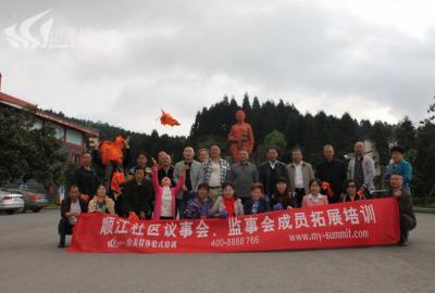 顺江社区议事会、监事会成员拓展培训