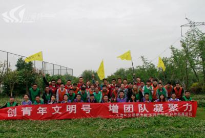 工业化公司团支部五四青年节户外拓展活动