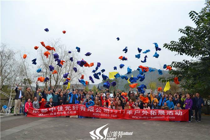 2017年10月27日 成都中住光纤有限公司户外拓展活动