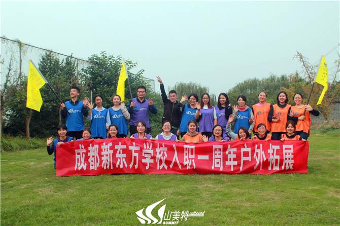 2017年10月27 成都新东方学校入职一周年户外拓展