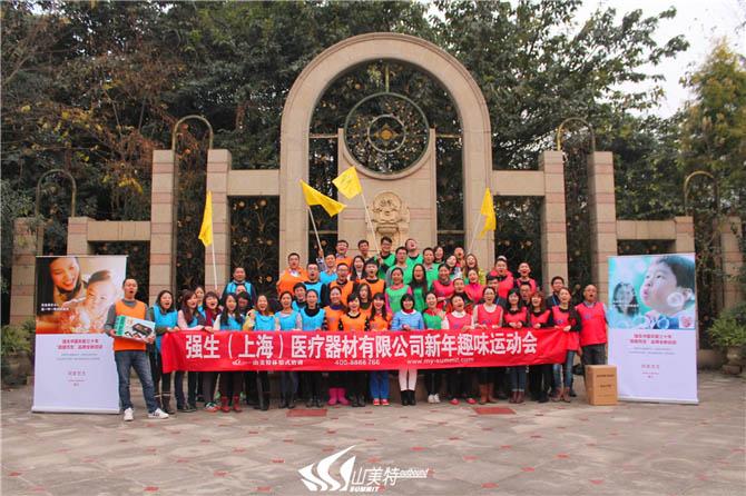 2015年 强生(上海)医疗器材有限公司新年趣味运动会