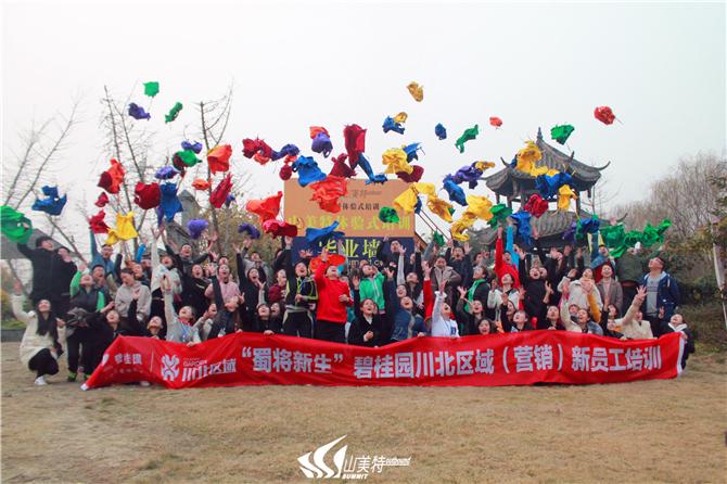 """2017年12月22日  """"蜀将新生""""碧桂园川北区域新员工培训"""