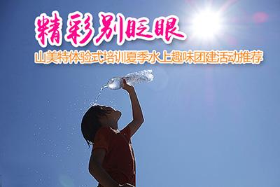 Don't Blink(千万别眨眼)之山美特夏季水上趣味竞技活动推荐