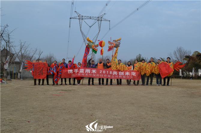 2018年2月12日 四川蓝雨禾环保科技有限公司新春年会