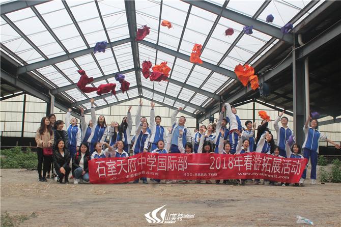 2018年3月30日 石室天府中学国际部——2018年春游拓展活动