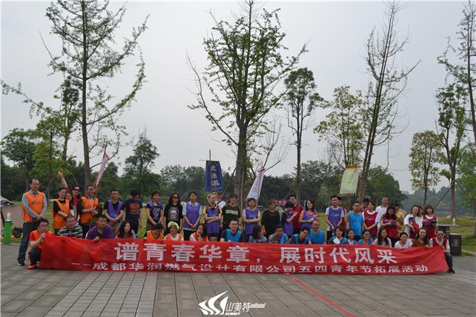 """2018年4月20日 华润燃气""""普青春华章 展时代风采""""拓展活动"""