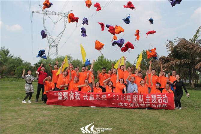 """2018年4月22日 成安消防""""凝聚你我 共赢未来""""团队主题活动"""