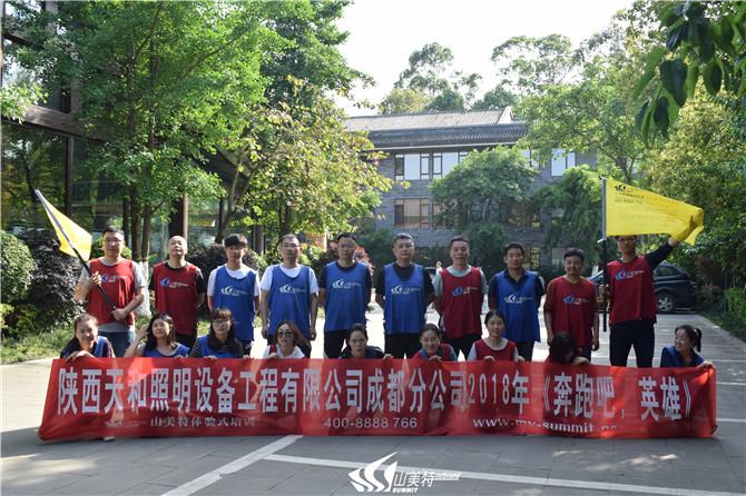 2018年4月26日 陕西天和照明设备工程有限公司成都分公司《奔跑吧 英雄》拓展活动