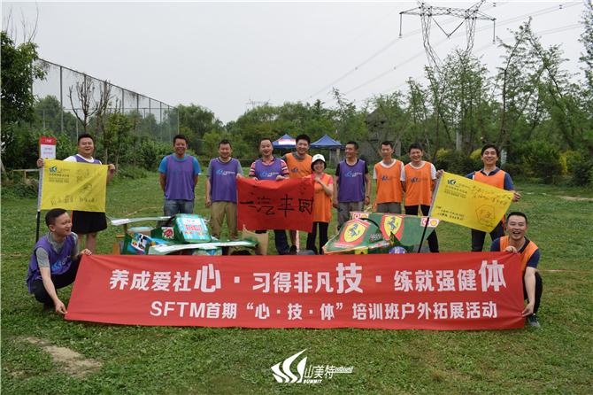 """2018年5月7日 SFTM首期""""心 技 体""""拓展班户外拓展活动"""