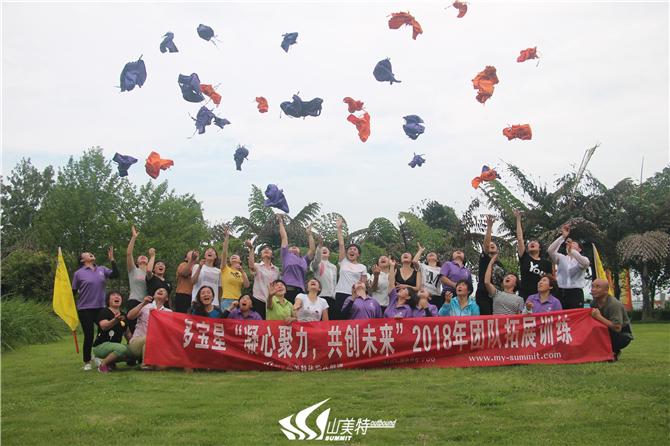 """2018年6月25-26日 多宝星""""凝心聚力 共创未来""""团队拓展训练"""