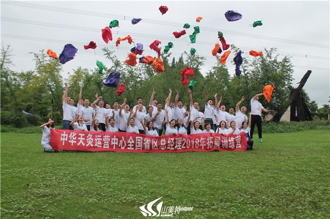 2018年7月3日 中华天灸运营中心全国省区总经理2018年拓展训练营