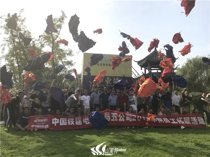 2018年7月7日 中国铁建电气化局五公司新员工拓展活动