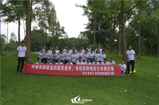 2018年8月18日 四川省轻工业学校硅酸盐班同学会