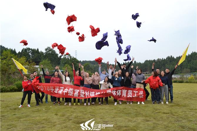 2018年10月14日 2018年蓬溪中银富登村镇银行趣味体育员工活动