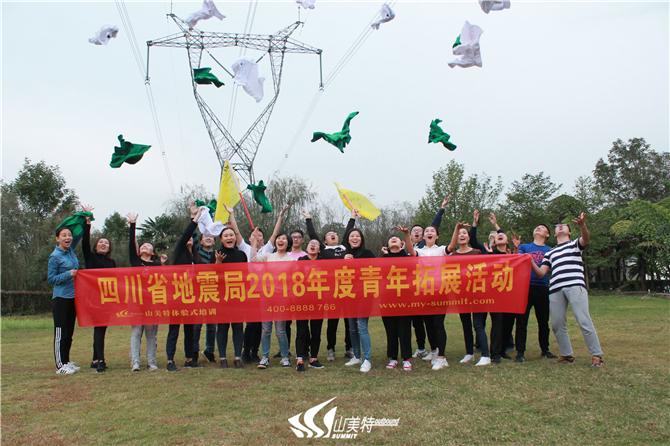 2018年11月7日 四川省地震局2018年度青年拓展活动
