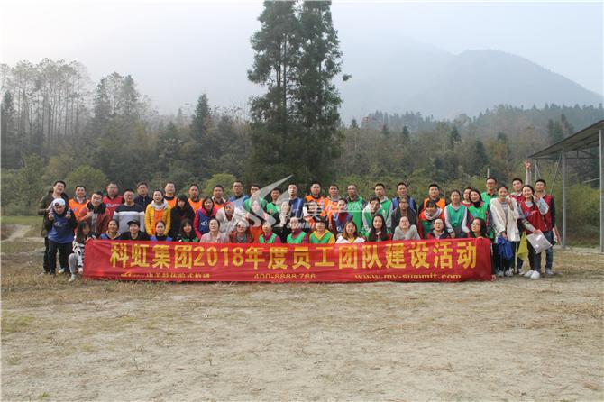2018年11月24-25日 科虹集团2018年度员工团队建设活动