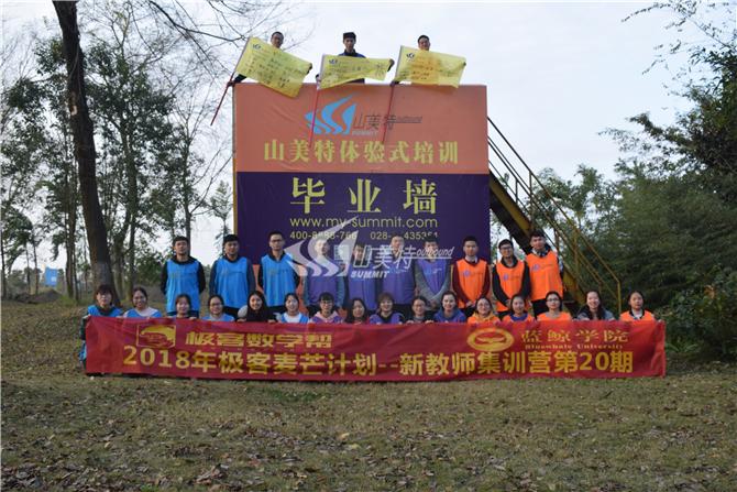 2018年12月21-22日 2018年极客麦芒计划-新教师集训营第20期