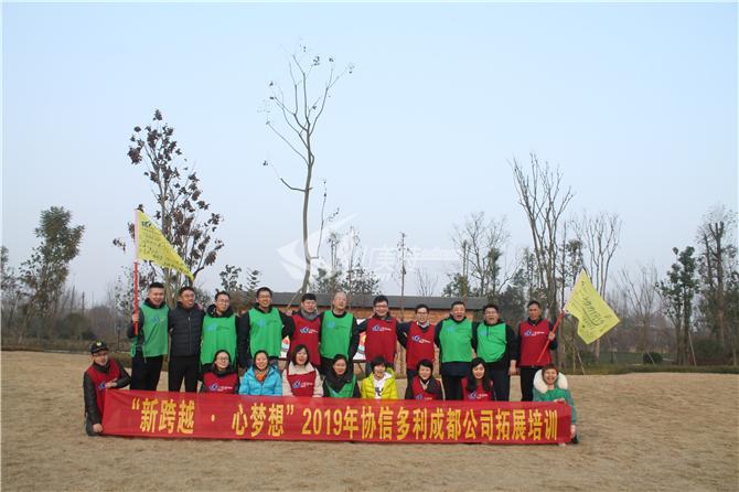 """2019年 协信多利成都公司""""新跨越 心梦想""""拓展培训"""