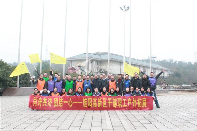 """2019年 旌阳高新区干部职工""""同舟共济 团结一心""""户外拓展"""