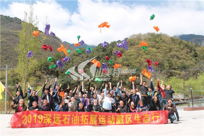 2019年 深远石油拓展运动藏区生态行