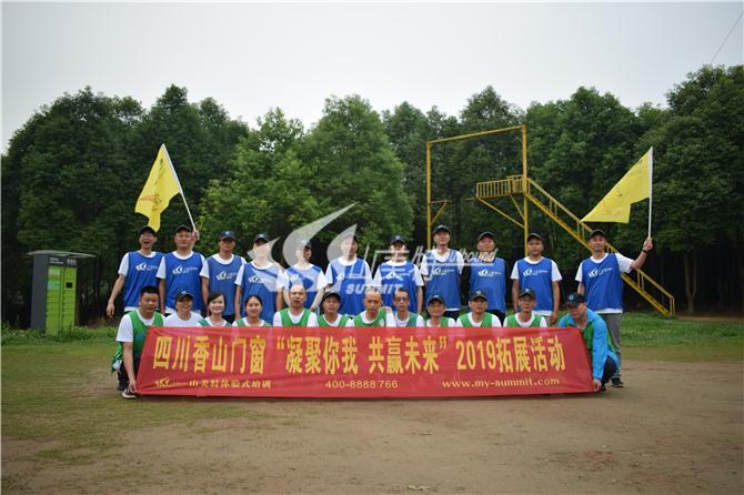 """2019年 四川香山门窗""""凝聚你我 共赢未来""""拓展活动"""