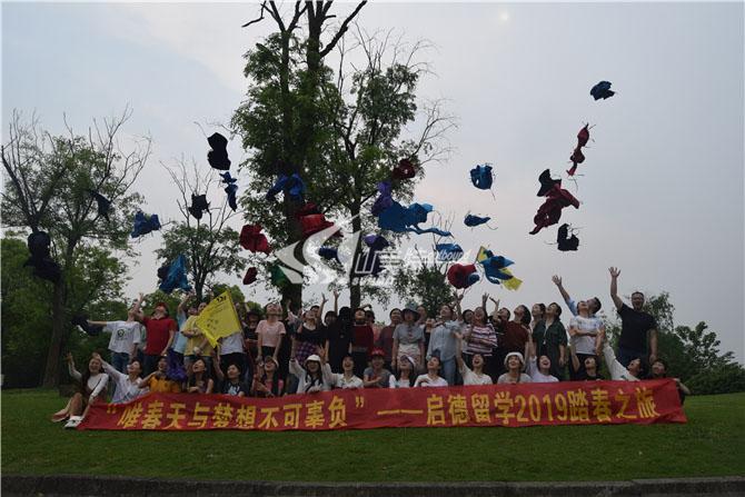 """2019年 启德留学""""唯春天与梦想不可辜负""""踏春之旅"""