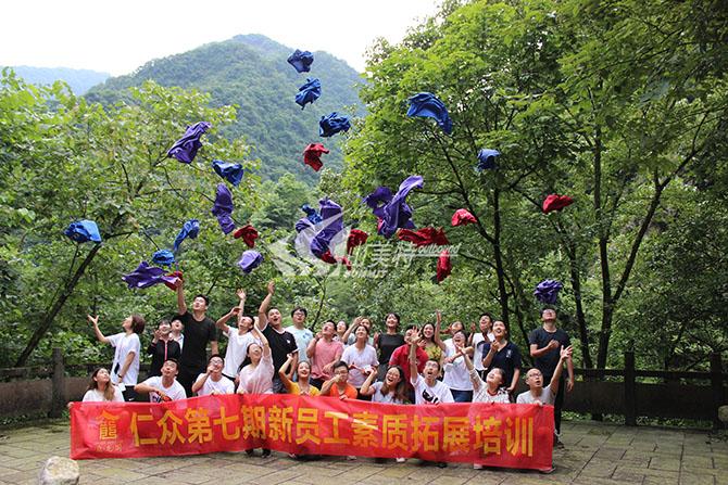 2019年 仁众第七期新员工素质拓展培训