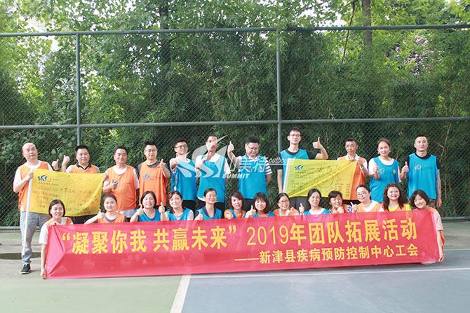 """2019年 新津县疾病预防控制中心""""凝聚你我 共赢未来""""团队拓展活动"""